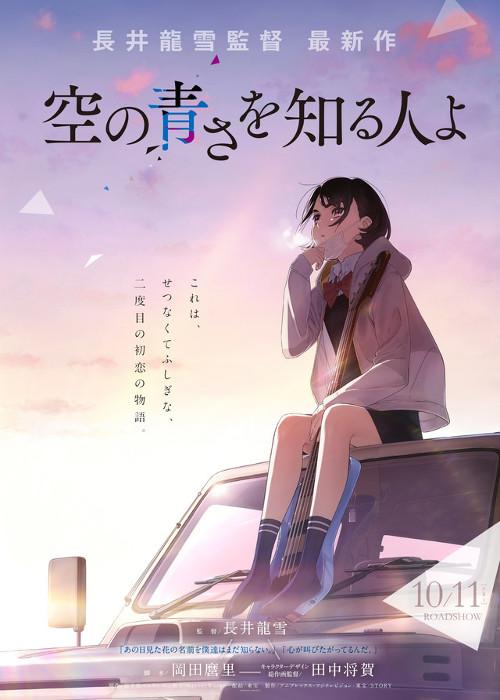 película Sora no Aosa o Shiru Hito yo cartel 1 - El Palomitrón