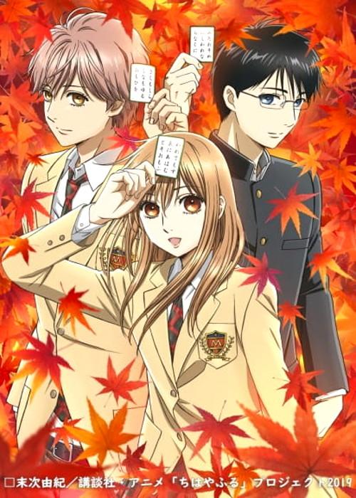 tercera temporada de Chihayafuru cartel 1 - El Palomitrón