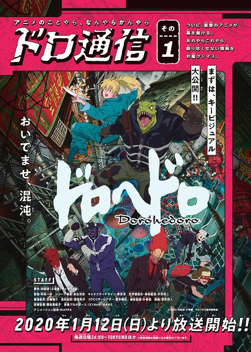 Fecha de estreno del anime de Dorohedoro cartel promocional - El Palomitrón