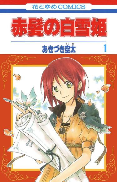 licencias Norma Editorial 25 Manga Barcelona La Blancanieves pelirroja - El Palomitrón
