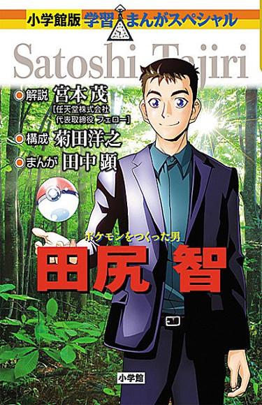 licencias Norma Editorial 25 Manga Barcelona Pokémon Tsukutta Otoko Tajiri Satoshi - El Palomitrón
