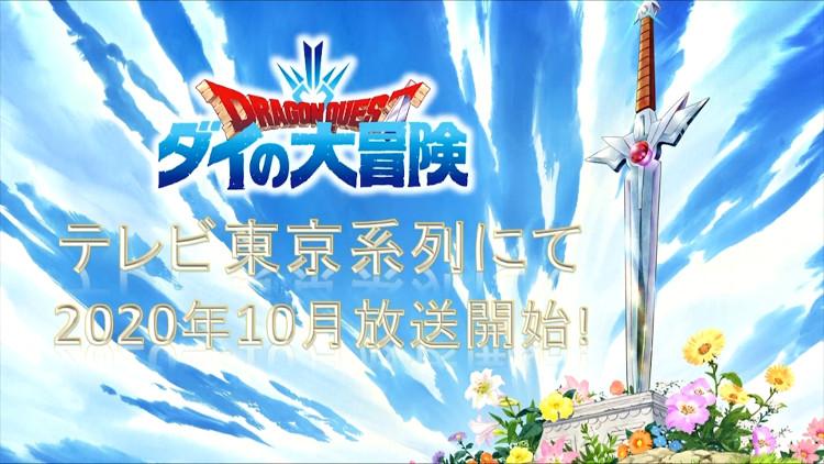 anime Dragon Quest Dai no Daibōken cartel promocional - El Palomitrón