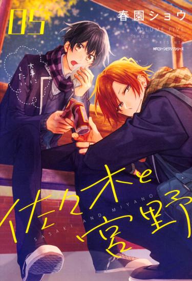 anime de Sasaki to Miyano cover 5 japan - El Palomitrón
