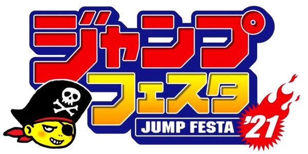 La Jump Festa de 2021 se celebrará online los días 19 y 20 de diciembre destacada - El Palomitrón