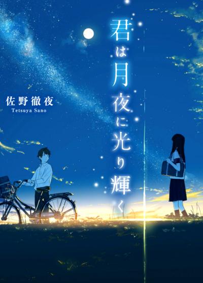 Reseña de Tu brillo en las noches de luna portada japón - El Palomitrón