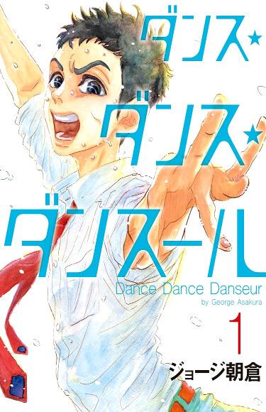 anime de Dance Dance Danseur cover 1 - El Palomitrón