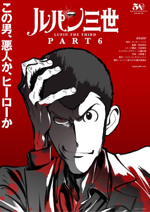 Fecha de estreno de Lupin III Part VI key visual - El Palomitrón