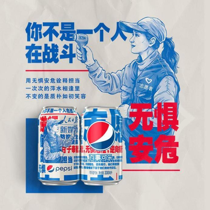 pepsi-china-covid-19-poster-2