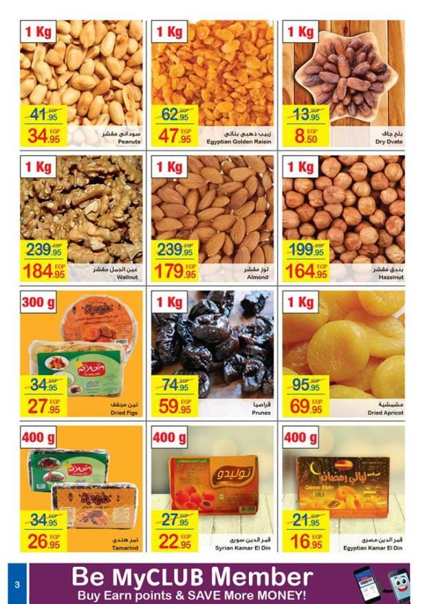 اسعار ياميش ومكسرات رمضان وفوائدها