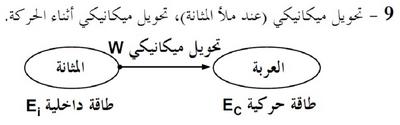 حل تمرين 9 الصفحة 76
