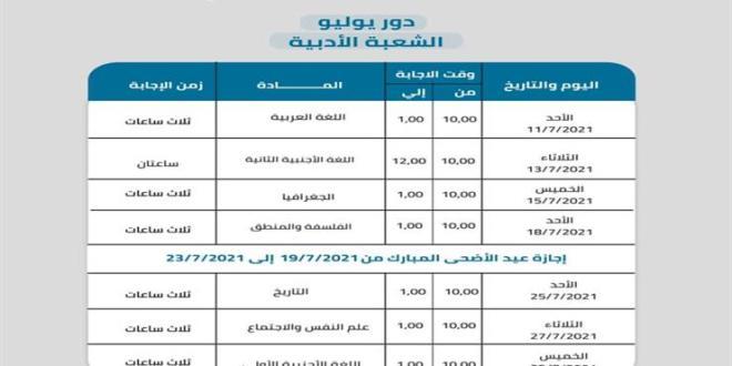 Loading جدول امتحانات الثانوية العامة تابلت ٢٠٢١ الرسمي ادبي وعلمي من وزارة التربية والتعليم المصرية بعد التعديل