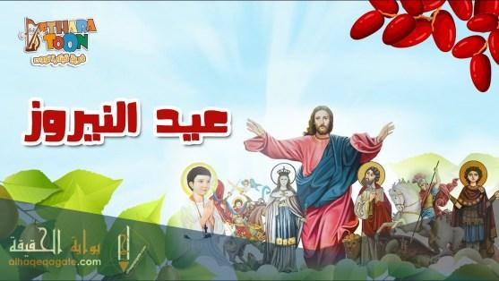 موعد الصلاة احتفالاً بعيد النيروز في المسيحية أسباب أكل البلح والجوافة في عيد النيروز عند المسيحيين صيام العذراء ٢٠٢١ تاريخ عيد الصعود 2021
