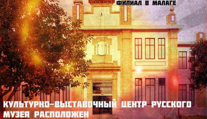 museo_ruso_malaga