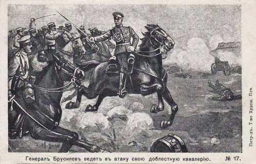 Caballería Rusa en la Primera Guerra Mundial
