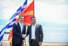 Macedonia Grecia postre Francia