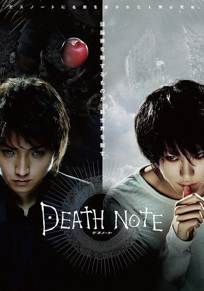 death note netflix elrincon 3