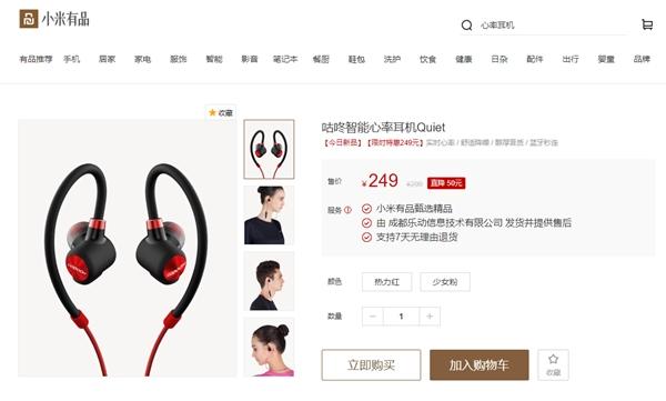 Xiaomi-Quiet-Smart-Headset.precio