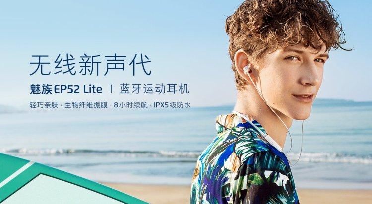 Meizu-EP52-Lite-featured