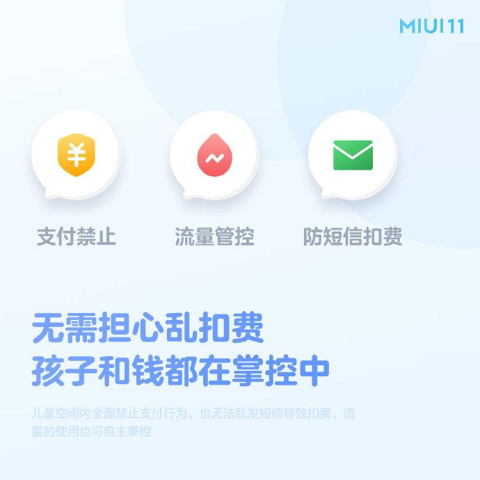 MIUI-11-Childrens-Space-i