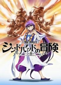 Magi: Sinbad no Bouken Part V: Meikyuu Valefor Kouryaku-hen Kouhen