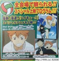 Haikyuu!!: Jump Festa 2015 Special