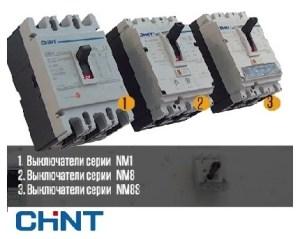 Силовые автоматические выключатели NM8