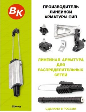 Линейная арматура СИП 0,4 кВ/марки ВК