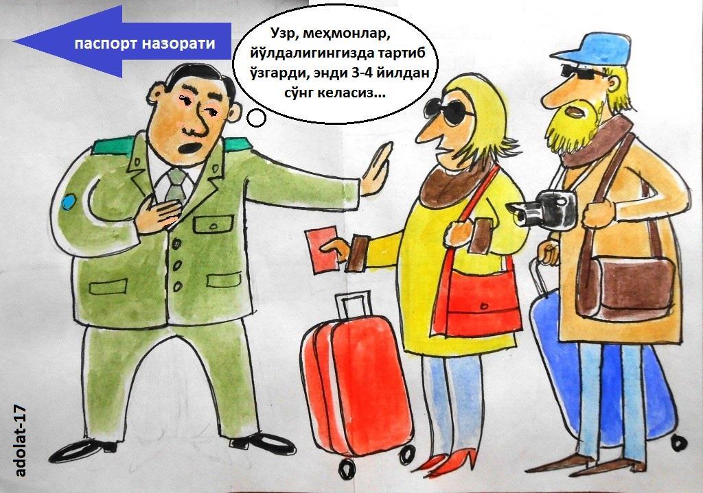 """""""Узр, виза тартиби ўзгарди..."""""""