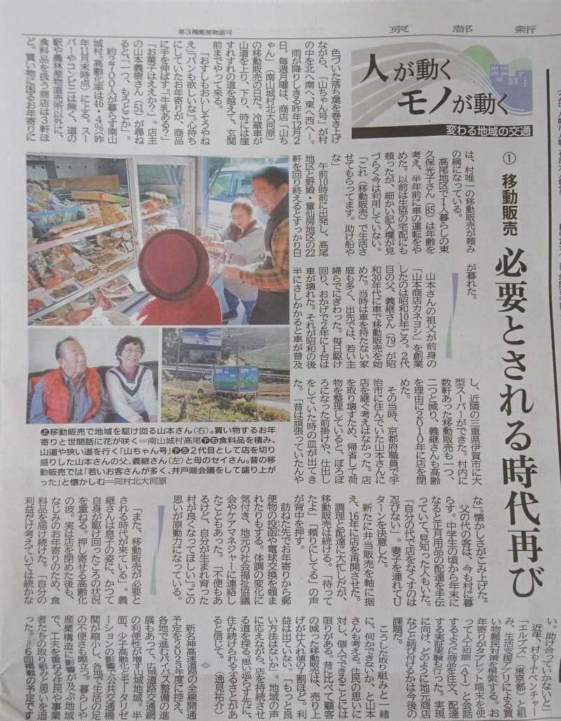 20200103京都新聞