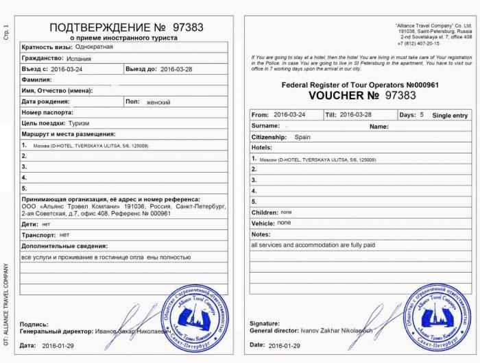 visado turistico ruso