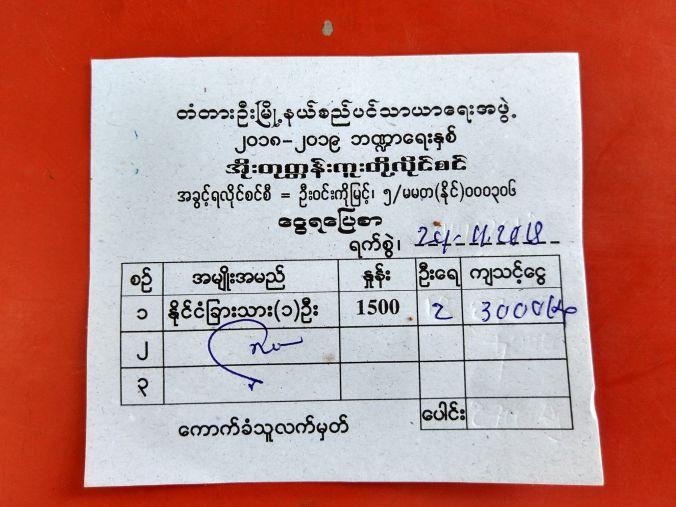 Ticket barco Birmania - Blog Viajes - El Viaje No Termina