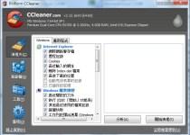 ccleaner中文版最新下載點