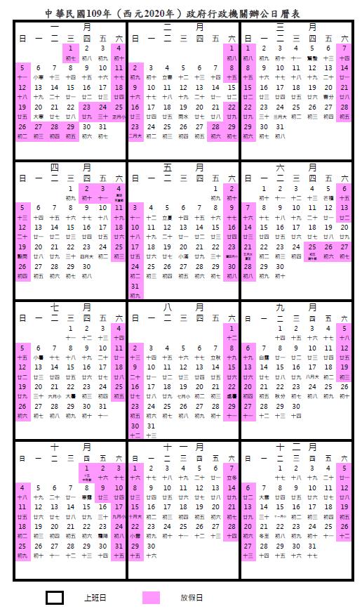 人事行政局2020行事曆Excel檔下載