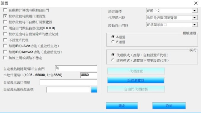 翻牆工具 自由門下載繁體中文專業版