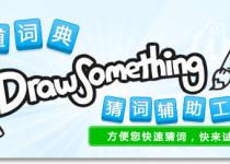 Draw Something 題庫查單字小工具 就算對方鬼畫符也能猜出