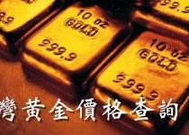 黃金價格一錢多少錢2013 台灣黃金價格查詢app