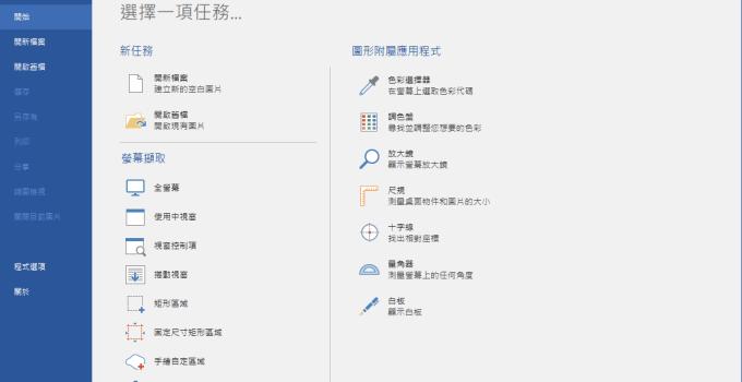 螢幕抓圖程式 PicPick截圖軟體中文免安裝版