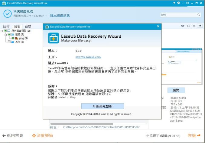 誤刪檔案救援工具 EaseUS Data Recovery Wizard 下載