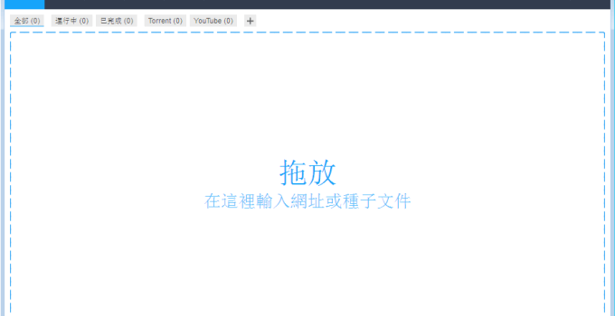 續傳軟體下載 Free Download Manager (FDM)