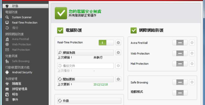 小紅傘防毒軟體免費中文版永久下載 Avira Free Antivirus
