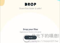 Drop免費1GB限時網路空間 老司機必備快閃網路硬碟