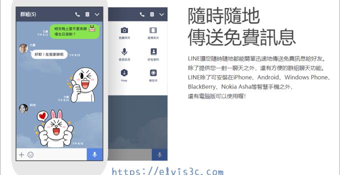 LINE電腦版下載繁體中文免安裝版