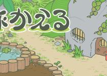 旅行青蛙中文版下載點 怎麼玩影片攻略