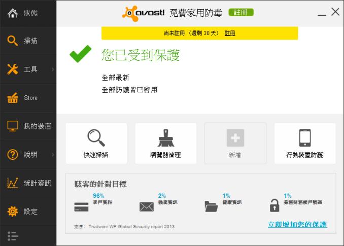 avast 防毒軟體家庭版免費軟體 avast! Free Antivirus