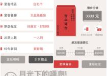 紅包行情表 用「紅包幫幫忙」來查查該包多少