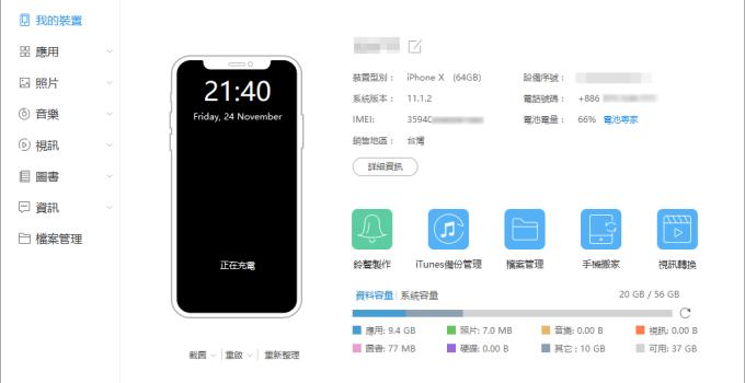 iTools 2019繁體中文下載 Android & iOS 手機管理工具