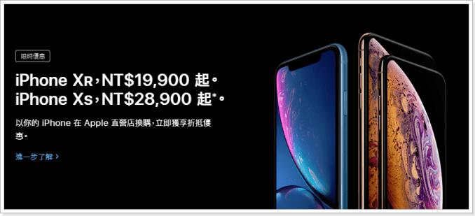 iPhone舊機換新機折價限時活動 iPhone XR XS 最高折14940元