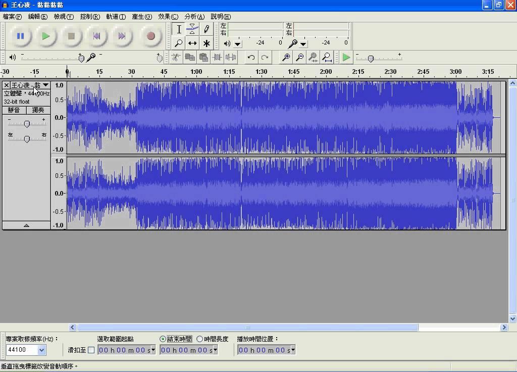 音樂去人聲方法 Audacity 繁體中文版教學 | 艾維斯玩3C