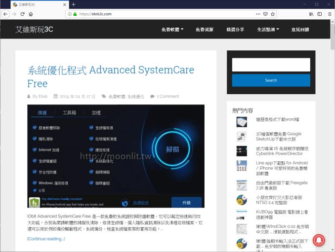 Firefox官方繁體下載版 不斷進化的火狐瀏覽器
