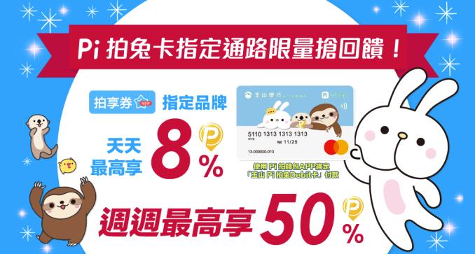 玉山 Pi 拍兔 Debit 卡 超強金融信用卡